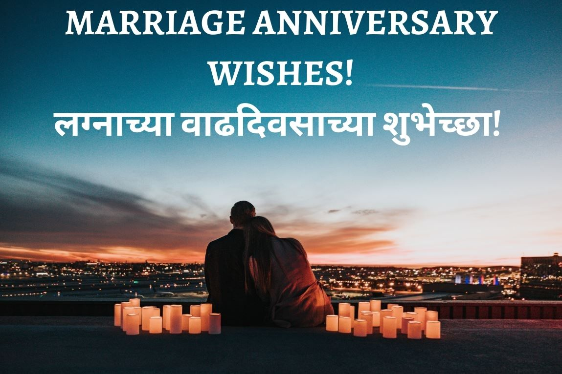 MARRIGE ANNIVERSARY WISHES