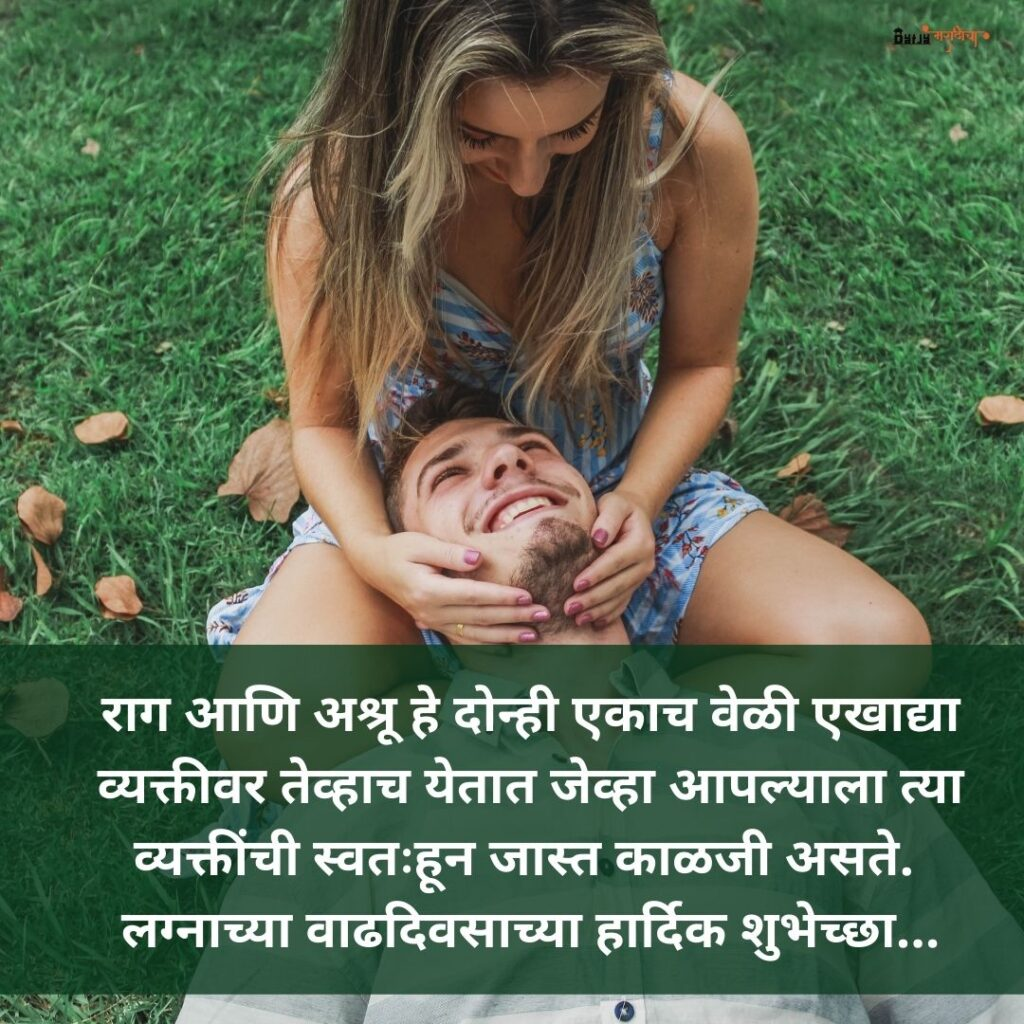 Marriage Anniversary Wishes in Marathi