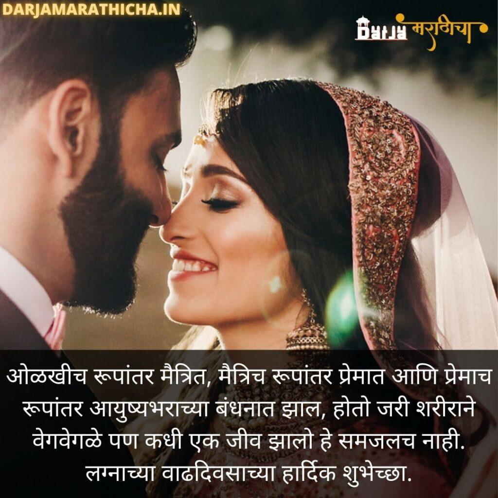 Marriage Anniversary Wishes in Marathi | लग्नाच्या वाढदिवसाच्या हार्दिक शुभेच्छा