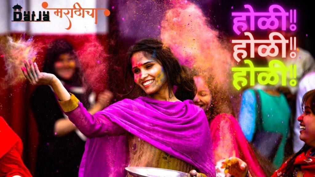 Holi Information in Marathi। होळी सणा बद्दल माहिती