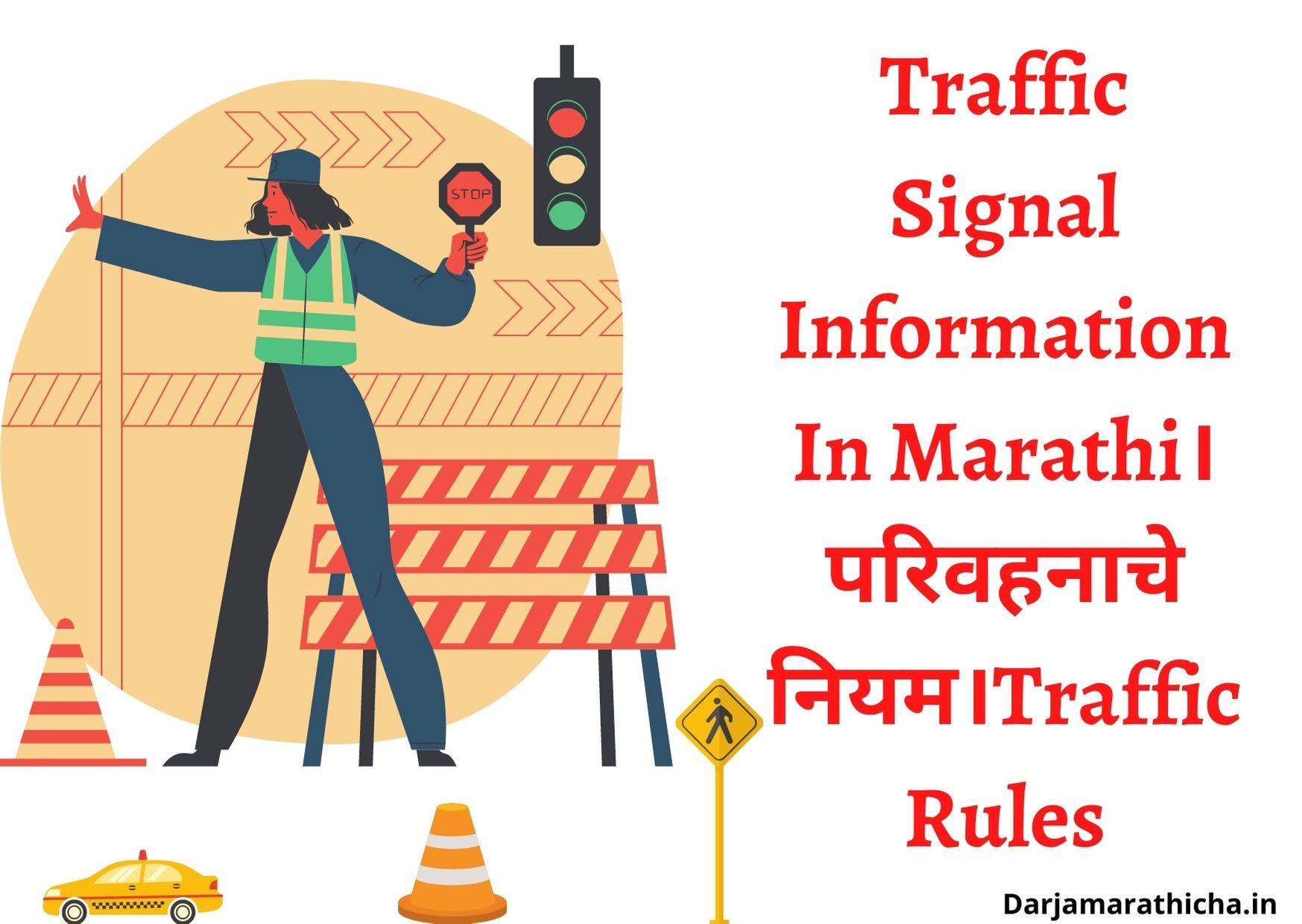 । Traffic Rules In Marathi