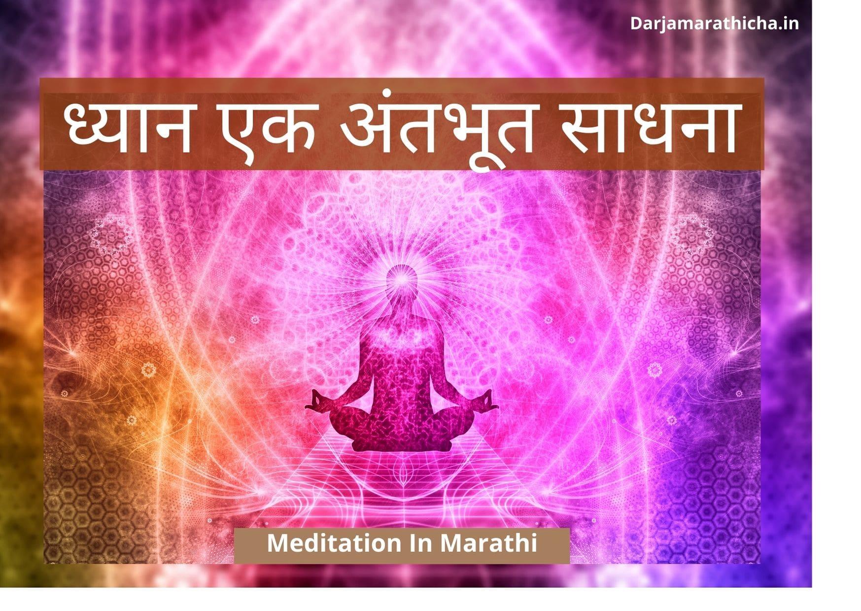 meditation in marathi