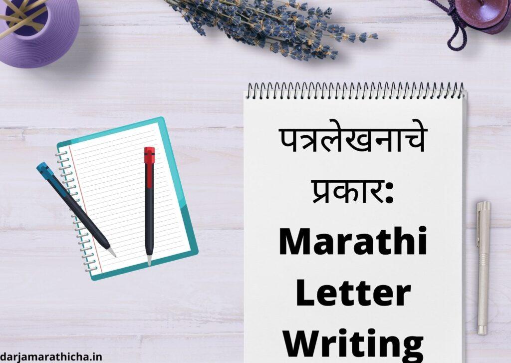 How to Write Marathi Letter?