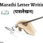 How to Write Marathi Letter? ।Marathi Letter Writing