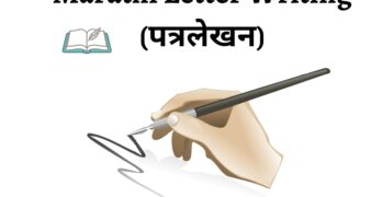 How to Write Marathi Letter? ।Marathi Letter Writing
