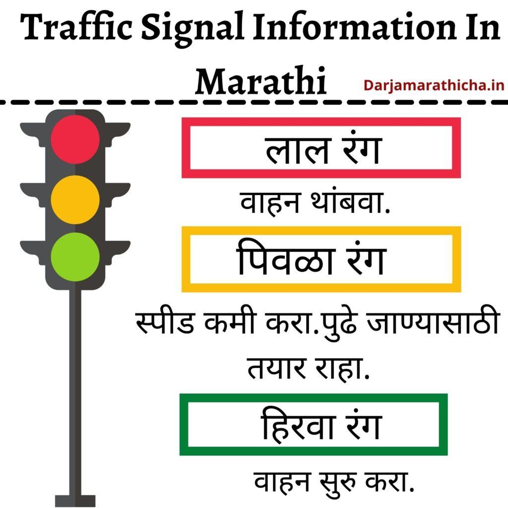 Traffic Signal Information In Marathi