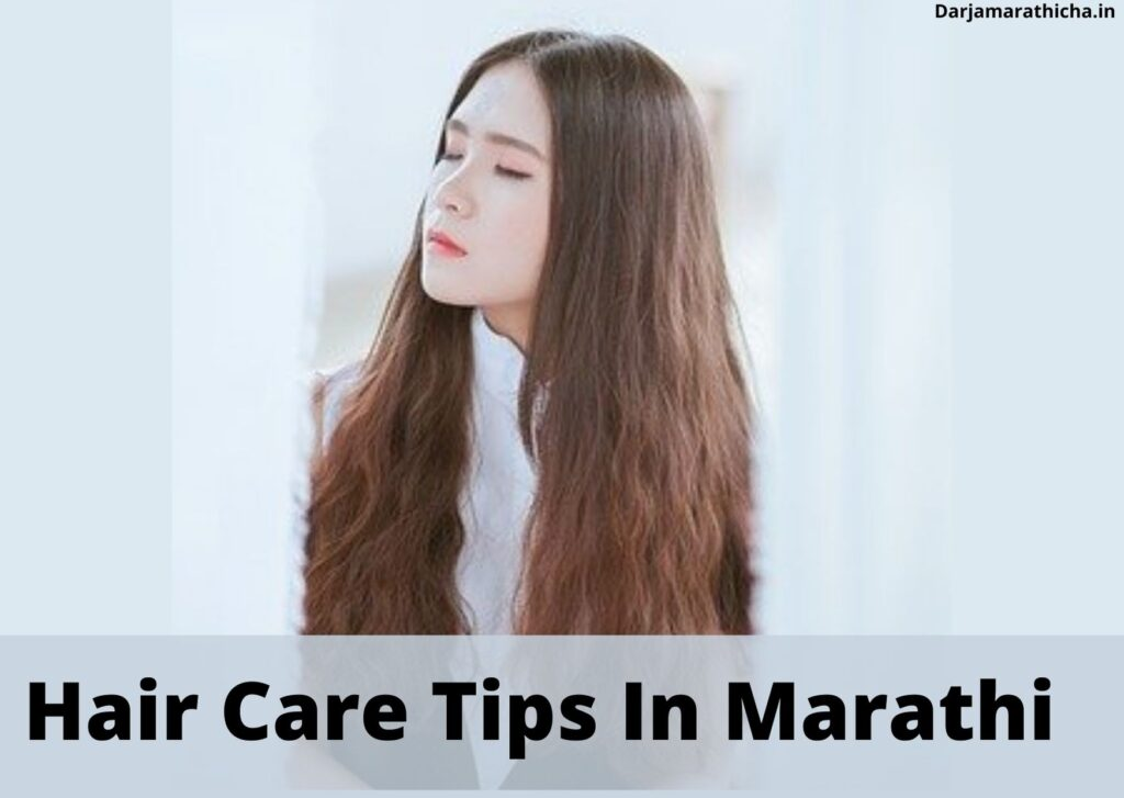 Hair Care Tips In MarathiHair Care Tips In Marathi