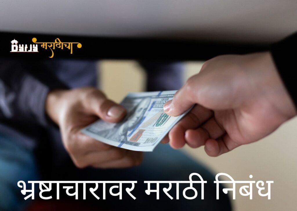 भ्रष्टाचार निबंध मराठी । Bhrashtachar in Marathi