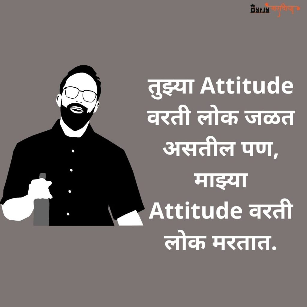 Best Attitude Status In Marathi