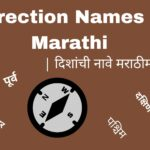 Direction Names in Marathi