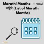 Marathi Months। Names of English months in Marathi Calender – मराठी महिने (List of Marathi Months)